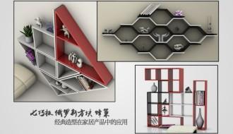 七巧板 俄罗斯方块 蜂巢经典造型在家居产品中的应用