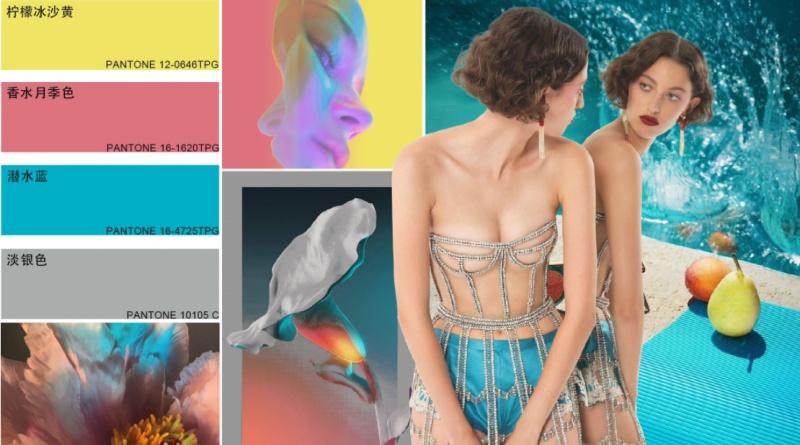 2021-女裝內衣主題色彩趨勢