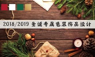 2018/2019 圣诞专属色装饰品设计