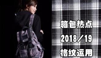 箱包热点 2018/19 格纹运用