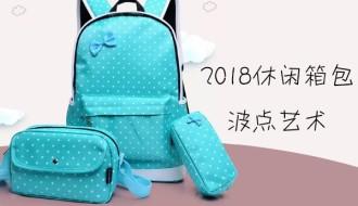 2018休闲箱包-波点艺术