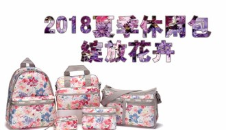 2018夏季休闲包一绽放花卉