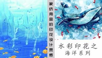 家纺印花灵感——水彩印花之海洋系列