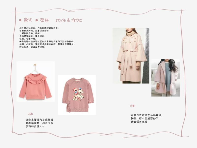 2019女童 秋冬 复古玫瑰色、樱草黄色彩运用