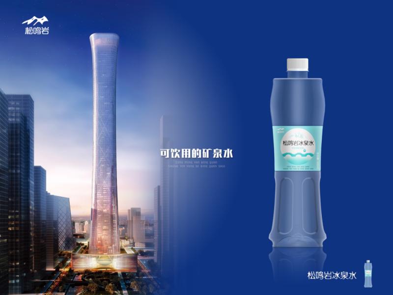 中高端 矿泉水包装设计