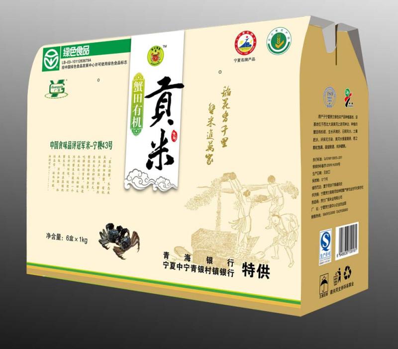 农产品特产包装