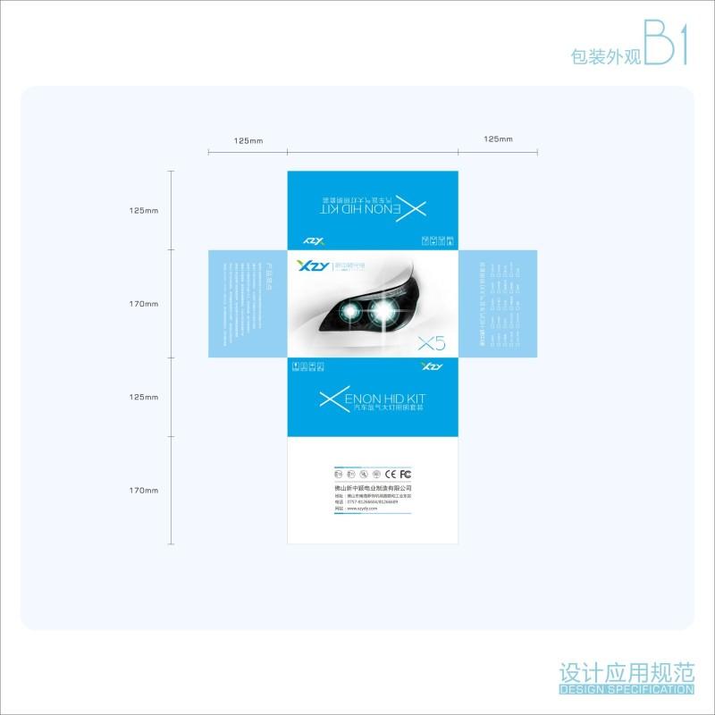 电子、光电产品logo及VI设计