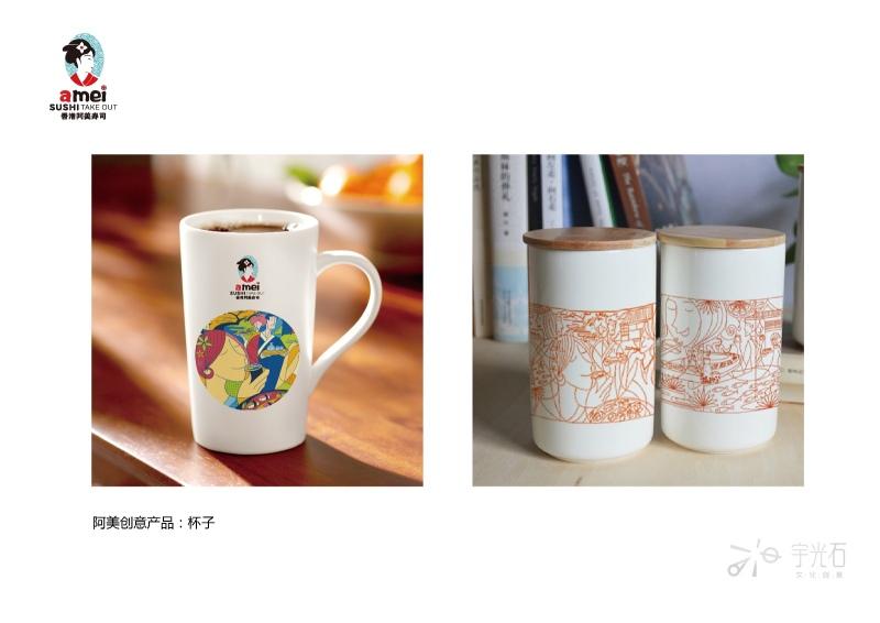 阿美寿司插画设计与包装延展