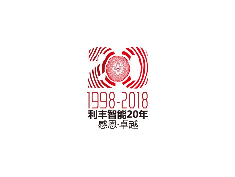 企业20周年logo设计及应用