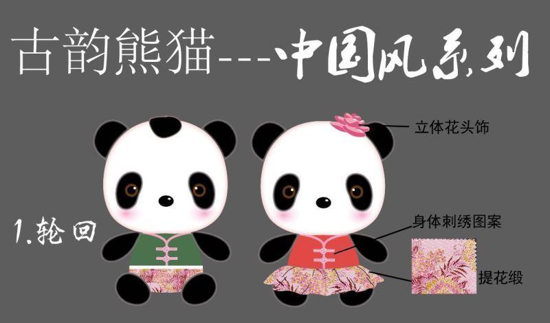 古韻吉祥熊貓玩偶