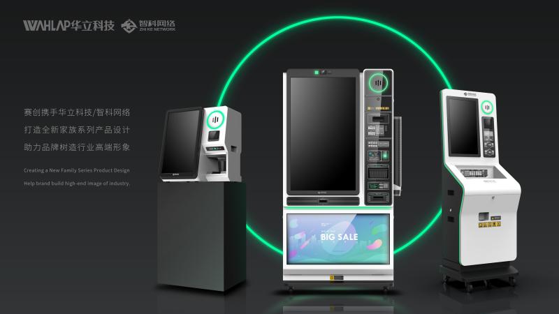 华立科技/智科网络