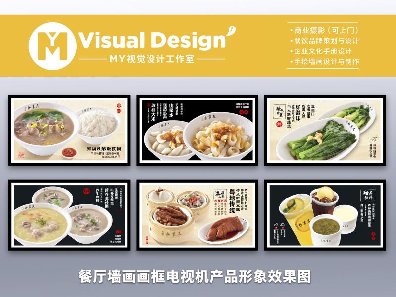 广州茶楼小吃餐厅墙画画框系列