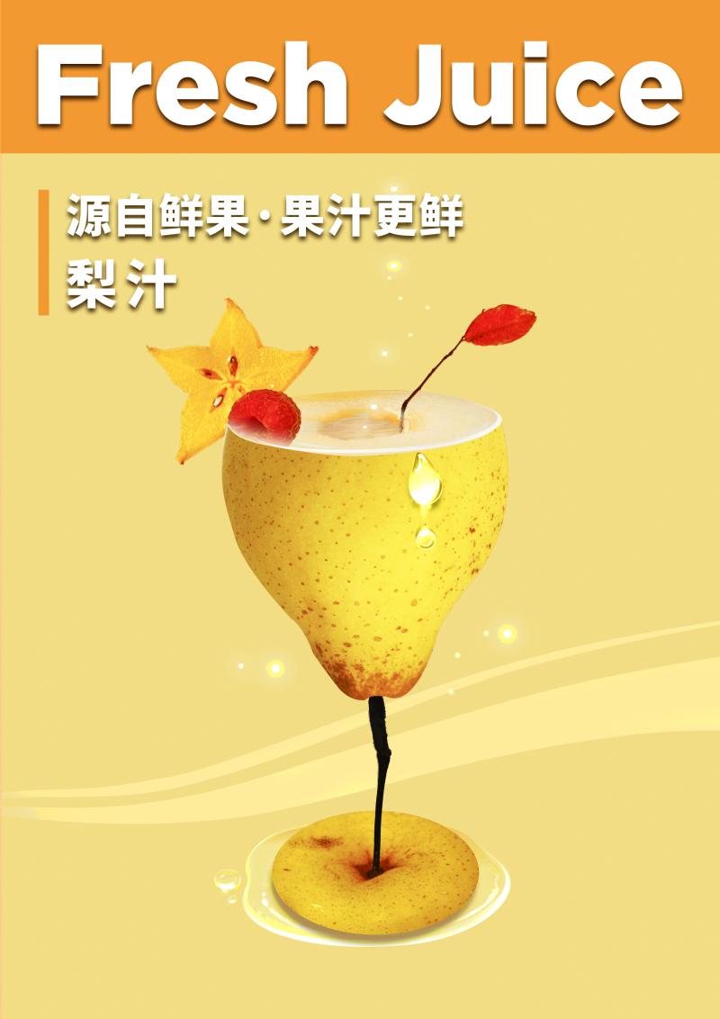 新鲜果汁创意摄影海报广告
