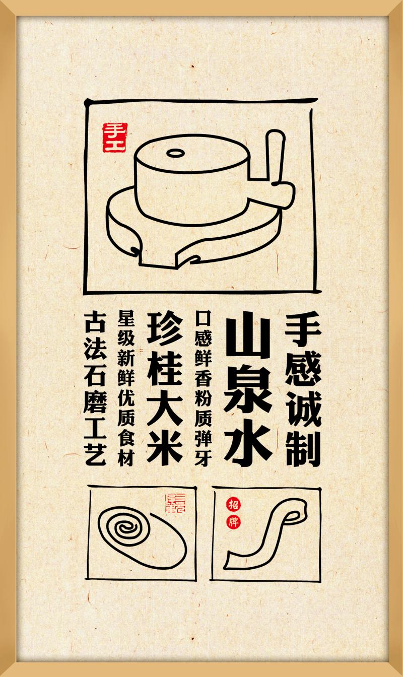 中国风餐饮装饰墙画品牌设计