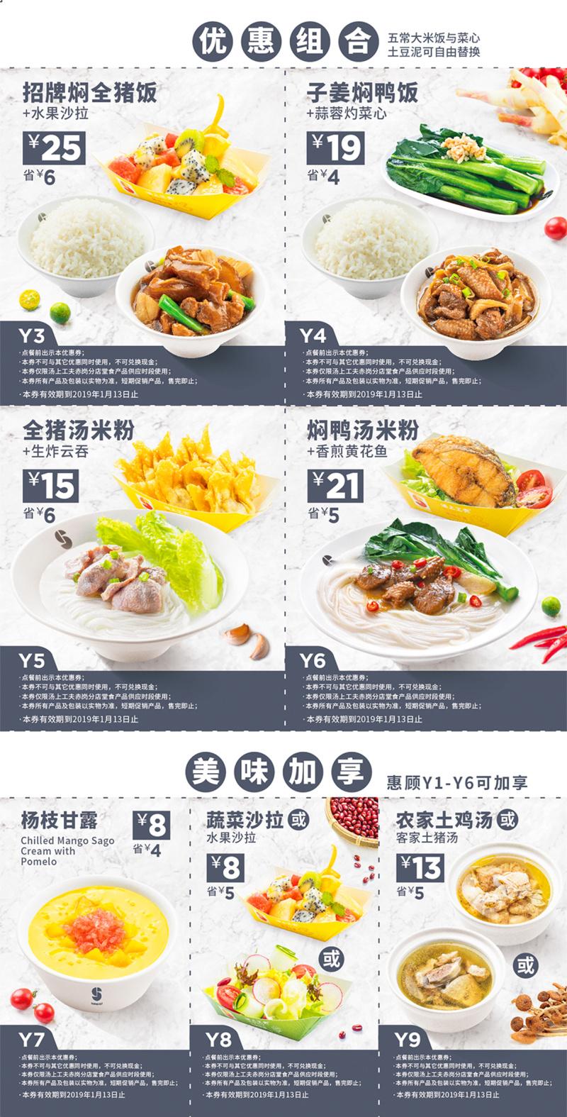西餐飲臘味美食優惠券正反設計