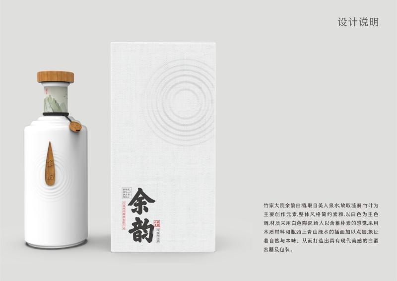 竹家大院白酒包装设计
