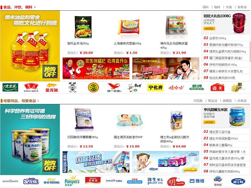 網上超市B2C商城