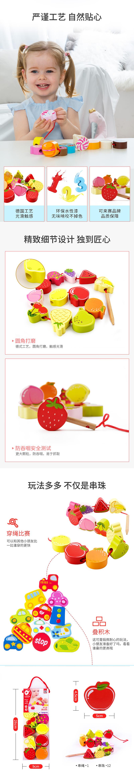 水果甜品串珠