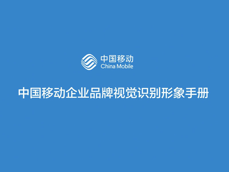 中国移动品牌升级