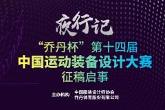 """""""乔丹杯""""第十四届中国运动装备设计大赛征稿启事"""