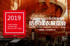 彩虹设计网邀您参团东京纺织成衣展览会