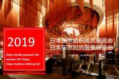 彩虹设计网邀您参团东京日本东京纺织成衣展览会和日本东京时尚服装展览会