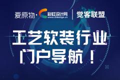 覺客聯盟——工藝軟裝行業門戶導航!