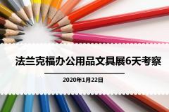 2020年1月22日法兰克福办公用品文具展6天考察