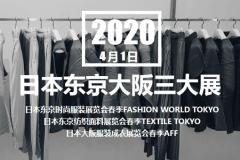 2020年4月1日日本东京大阪三大展7天考察之旅