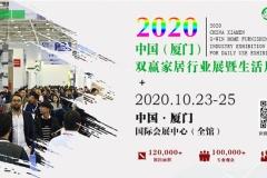 最新展商名錄—2020廈門家居生活用品展
