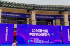 2020第七届中国笔业博览会杭州文具展圆满结束