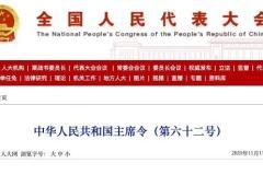 《中华人民共和国著作权法》四十二处修改全文!自2021.6.1日起施行