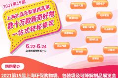 領票丨華東地區禮品、家居用品一站式采購,請鎖定6.22-24在上海新國際博覽中心舉辦的2021第19屆上海國際禮品家居展!