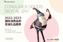 2022-2023國際消費品與圣誕禮品趨勢分享 | 泉州站