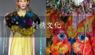 图案花型--2017 刺绣