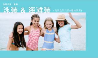 童装泳衣&海滩装