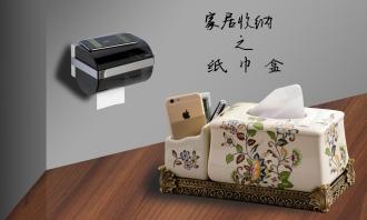 家居收纳之纸巾盒