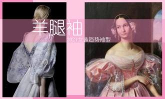 2021女裝趨勢袖型-羊腿袖