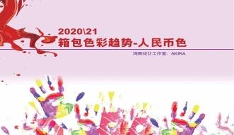 2020\21箱包色彩趨勢-人民幣色