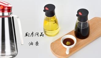 厨房用品 油壶