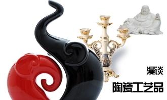 陶瓷工艺品漫谈