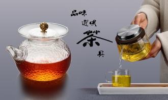 品味透明茶具