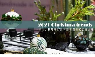 2020/2021(秋冬)羽毛·树叶等自然材质在陶瓷家居的运用
