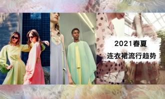 2021春夏连衣裙流行趋势