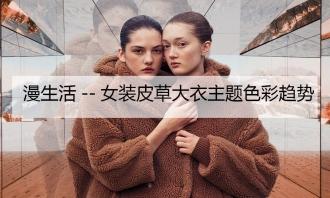 慢生活式秋冬皮草--女装