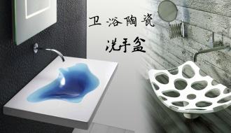 卫浴陶瓷之洗手盆