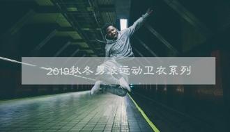 2019秋冬男装运动卫衣系列