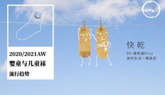 2020/2021AW (秋冬)嬰童與兒童襪流行趨勢