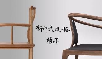 新中式风格椅子