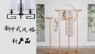 新中式风格新产品